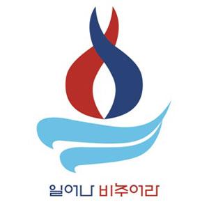 Logo da visita do Papa a Coreia.