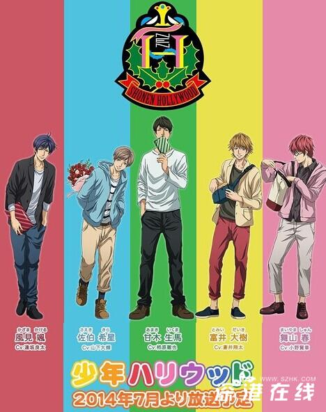 Shounen Hollywood: Holly Stage for 49