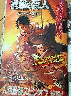 Shingeki no Kyojin Gaiden Kuinaki Sentaku  Prologue Cover