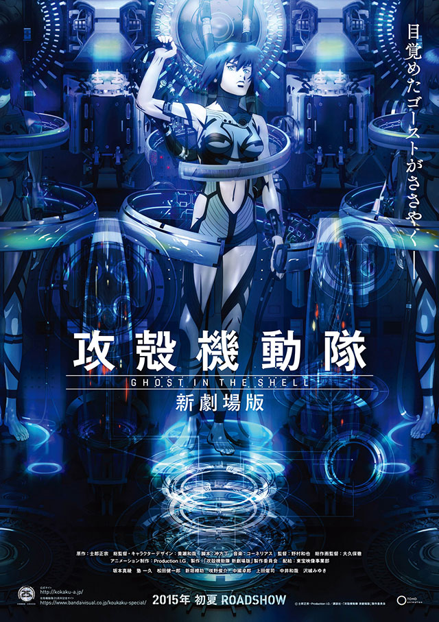 ghost n the shell