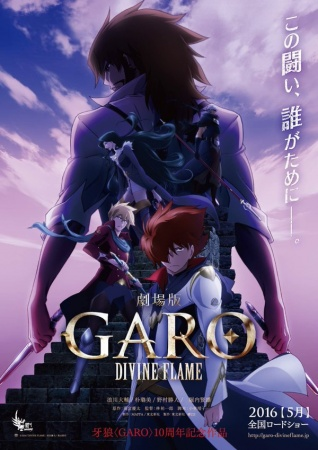 Garo Movie