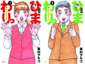 Himawari – Kenichi Legend