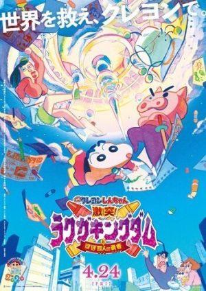 Crayon Shin-chan Movie 28- Gekitotsu! Rakugaki Kingdom to Hobo Yonin no Yuusha