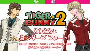 Tiger & Bunny