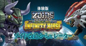 Zoids-Wild-Infinity-Blast