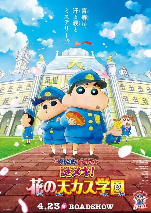 Crayon Shin-chan Filme 29: Mystery Meki! Hana no Tenkasu Gakuen