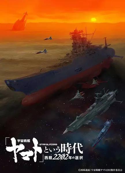"""""""Uchuu Senkan Yamato"""" para Iu Jidai: Seireki 2202-nen no Sentaku"""